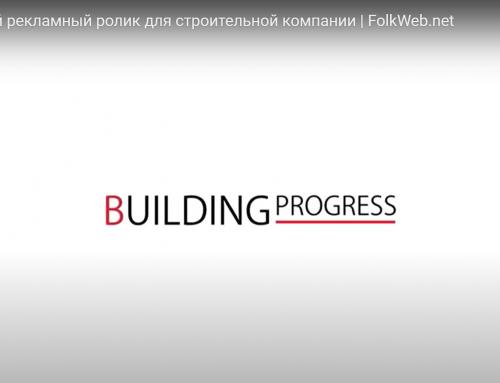 Анимационный рекламный ролик для строительной компании